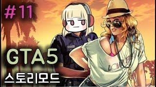 GTA5 스토리 모드 #11 - 트위치 지여니 Grand Theft Auto V