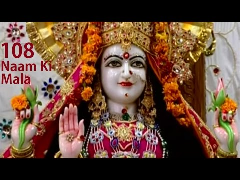 Xxx Mp4 108 Naam Ki Durga Mala By Anuradha Paudwal Full Song I Navdurga Stuti 3gp Sex