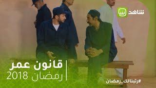 قانون عمر | عم هارون عرف المتهم الحقيقي وكشف السر.. شاهد صدمة عمر