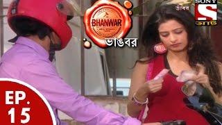 Bhanwar - ভাঙবর  - Episode 15- Boyfriend Na Ki Rapist