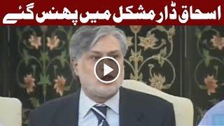 Ishaq Dar Mushkil Mai - Headlines - 12:00 AM - 21 Sep 2017
