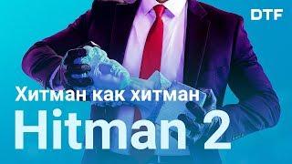 Обзор HITMAN 2 (2018). Увлекает, но пора идти дальше.