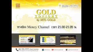 Gold Tonight by MTS Gold@MonneyChannel 20180919