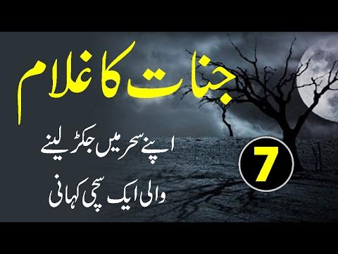 Jinnaat Ka Ghulaam Episode 7 | جنات کا غلام ساتویں قسط