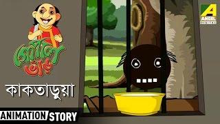 Gopal Bhar | গোপাল ভাঁড় | Kaktaruya | কাকতাড়ুয়া | Bangla Cartoon Video