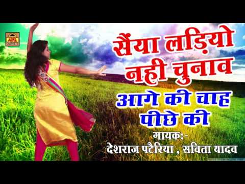Xxx Mp4 Aage Ki Chahe Pache Ki Superhit Bundeli Folk Song Deshraj Pateriya Savita Yadav Sonacassette 3gp Sex