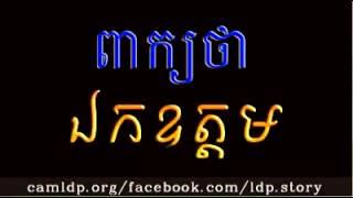 Camldp   Khem Veasna Speech 2014   Best Collection