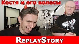 ReplayStory: Костя и его волосы