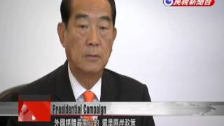 PFP presidential candidate James Soong meets with international media