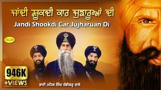 Bhai Mehal Singh Chandigarh Wale Kavishri Jatha ! Mehta Chowk Amritsar