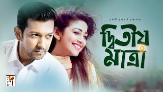 Bangla Romantic Drama | Ditio Matra | ft Tahsan, Asha, Bipasha | HD1080p | 2018