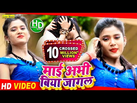 Xxx Mp4 माई अभी बिया जागल Maai Abhi Biya Jagal Bhojpuri Latest Video Song 2017 Vinay Babua 3gp Sex