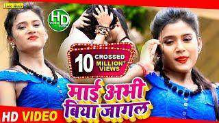 माई अभी बिया जागल || Maai Abhi Biya Jagal || Bhojpuri Latest Video Song 2017 || Vinay Babua