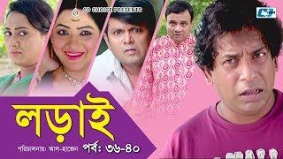 Lorai | Episode 36-40 | Mosharrof Karim | Richi Solaiman | Arfan Ahmed | Nadia | Bangla Comedy Natok