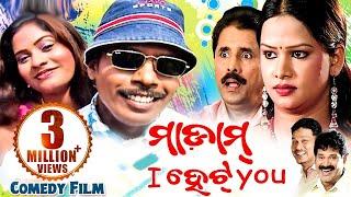 New Comedy Film - ମାଡାମ୍ ଆଇ ହେଟ ୟୁ MADAM I HATE YOU || Sarthak Music