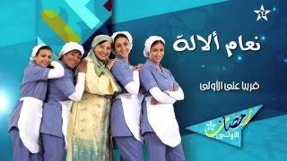 Naam Alalla - Ramadan 2016 |  قريبا نعام ألالة - رمضان على الأولى