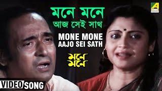 Mone Mone Aajo Sei Sath | Mone Mone | Bengali Movie Song