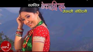 Lekali Ru Lekali Soltini Tyo Danda Yo Danda by Aanshu Lama & Shanti Gurung HD