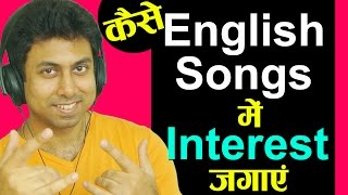 कैसे English Songs में Interest जगाएं? How to develop interest in English Songs Full Course   Hindi