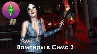 The Sims 3  В Сумерках: Как стать вампиром, излечится и изменить внешний вид+советы
