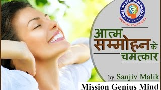 Hypnosis के चमत्कार - Mind Guru India | Sanjiv Malik