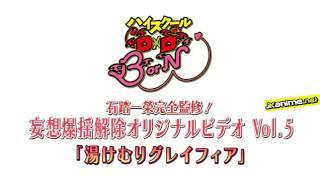 Hig school dxd OVA 5