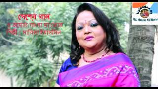 O Amar Bangla Ma Tor : Patriotic Song : Sabina Yasmin