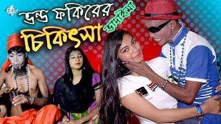 Vadaima Vondo Fokirer Chikitsa | ভন্ড ফকিরের চিকিৎসা ভাদাইমা | Bangla Comedy  Video