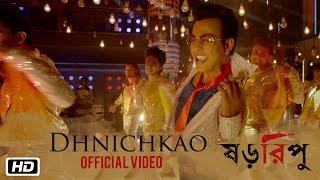 Chokhe Chokhe Maari Dhnichkao Feat. Rudranil | Gopika | Dev Sen | Bengali Movie SHORORIPU