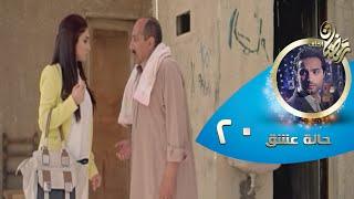 Episode 20 - Halet Eshk Series© | الحلقة العشرون - مسلسل حالة عشق ©