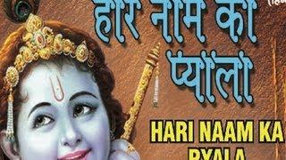 Hari Naam Ka Pyala By Alka Goyal [Full Song] Hari Naam Ka Pyaala