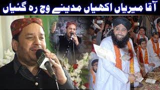 Aaqa Merian Akhian Madine Vich Reh Gaiyan NAAT by (Shahbaz Qamar Fareedi)
