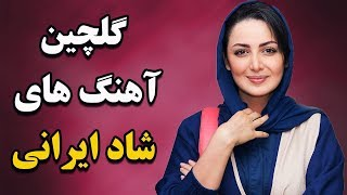 Persian Dance Music | Persian Party Songs |  آهنگ های شاد ایرانی برای رقص و پارتی
