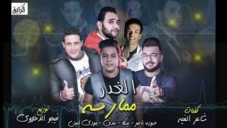 Houda Nasser - مهرجان الغدر ممارسة | حودة ناصر - بيكا و حودة بندق و مودي امين