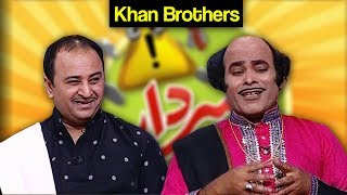 Khabardar with Aftab Iqbal 30 June 2017 - Khan Brothers - Express News