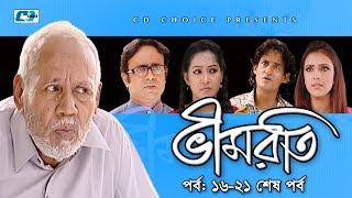 Vimroti | Episode 16-21 | Bangla Comedy Natok | ATM Shamsuzzaman | Siddiqur | Hasan Masud