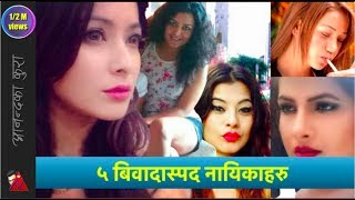 Top 5 scandalous actresses in Nepali film industry