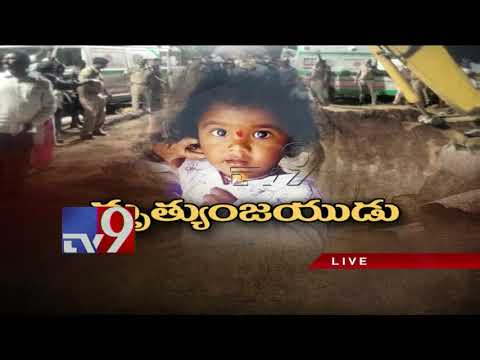 2-year-old Boy rescued from borewell - TV9