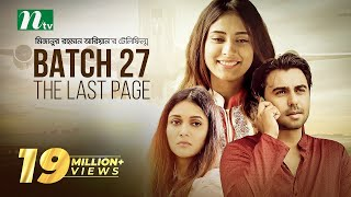 Eid Telefilm 2017: Batch 27 -The Last Page l Apurbo, Mithila By Mizanur Rahman Aryan