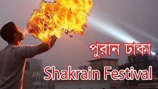 Shakrain Festival In Bangladesh (2018) | Vlog 5 | Mahsan Swapno