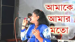 Baishe srabon| আমাকে আমার মতো থাকতে দাও - Amake Amar Moto Thakte Dao| Full Song