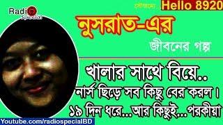Nusrat Naznin - Jiboner Golpo - Hello 8920 - NUSRAT NAZNIN Educational Life Story by Radio Special