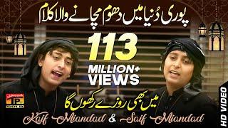 Me Bhi Roza Rakhunga Ya Allah - | Kaif Miandad | Saif Miandad | - Naat Official Video