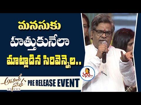 Xxx Mp4 Sirivennela Sitarama Sastry Speech At Aravinda Sametha Veera Raghava Pre Release Jr NTR 3gp Sex
