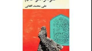 کتاب صوتی فارسی شوهر آهو خانم نوشته علی محمد افغانی ۴۲