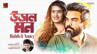 Habib ft  Nancy | Ural Mon | Romantic Bangla Song 2018 | Lyrical Video | ☢☢ EXCLUSIVE ☢☢