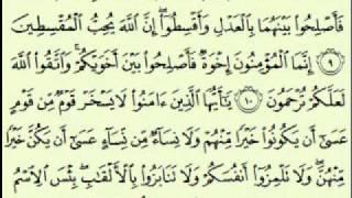سورة الحجرات السديس surah Al-Hujurât abdulrahman alsudes