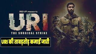 URI फिल्म की ताबड़तोड़ कमाई जारी, 200 करोड़ के आंकड़े से इतनी है दूर