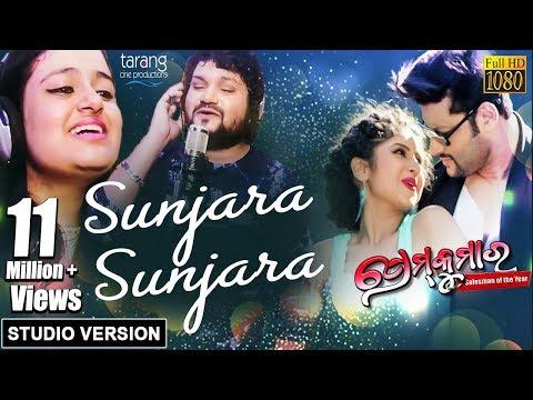 Xxx Mp4 Sunjara Sunjara Official Studio Version Prem Kumar Humane Sagar Ananya Anubhav 3gp Sex