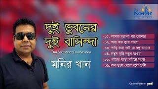 Monir Khan - Dui Bhuboner Dui Bashinda | New Audio Album